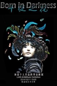 《午夜之花》林笛个人作品跨界音画展