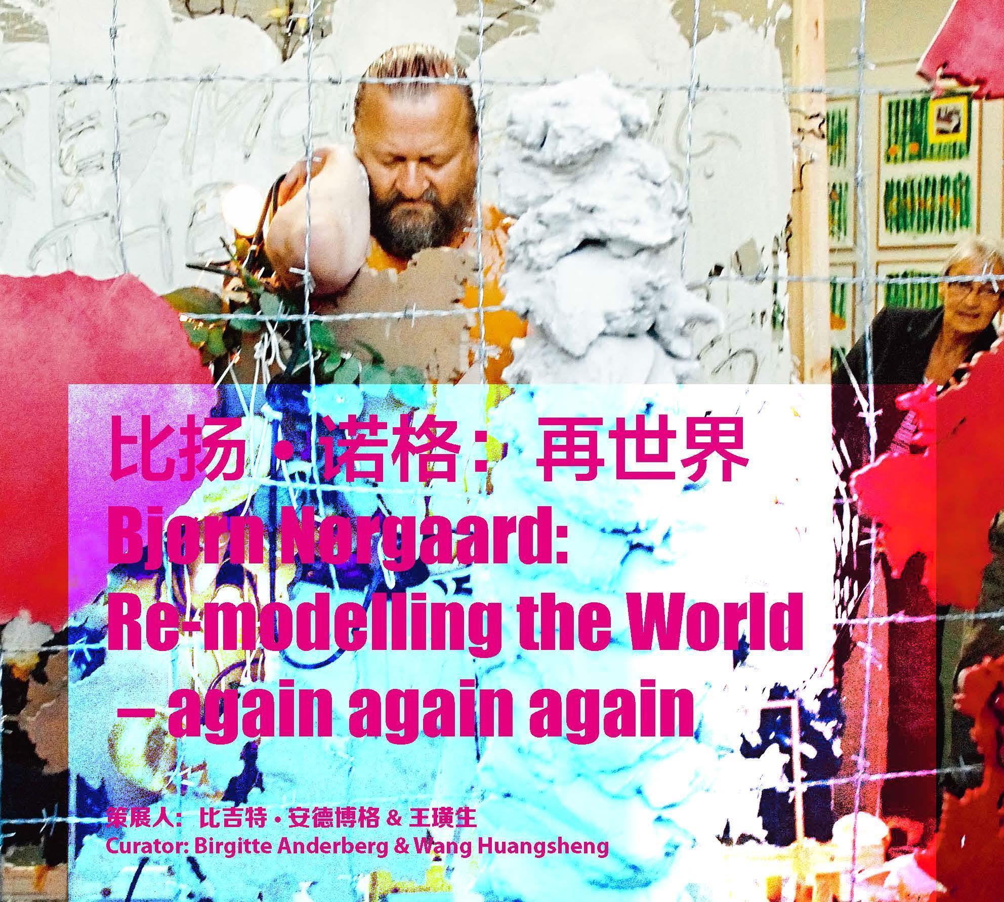 比扬·诺格:再世界