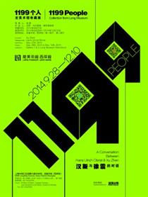 1199个人——龙美术馆收藏展 (群展)