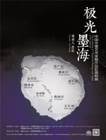 中国当代水墨艺术家暨作品赴南极展——极光墨海 (群展)