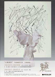 大象无形——许东荣新作北京,上海巡回展 (个展)