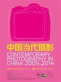 中国当代摄影2009-2014 (群展)