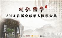 首届全球华人国学大典将于9月29日举行 国学大奖将揭晓