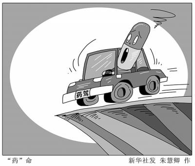 """漫画:""""药""""命""""十一""""黄金周期间"""