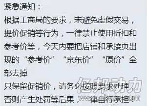 工商总局叫停双11折扣价 限天猫京东今日全部整改