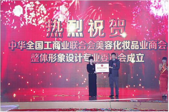 中国国际整体美妆艺术大赛新闻发布在京召开