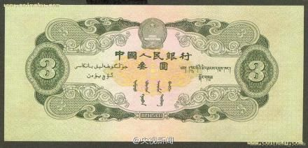 """网友晒""""三元面值""""纸币引围观 揭人民币上的真实景点"""