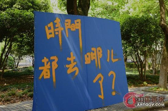 宁大举办行为艺术展 学生戴手铐玩手机