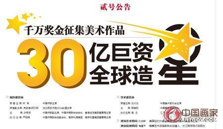 2014南京国际美术展征集公告