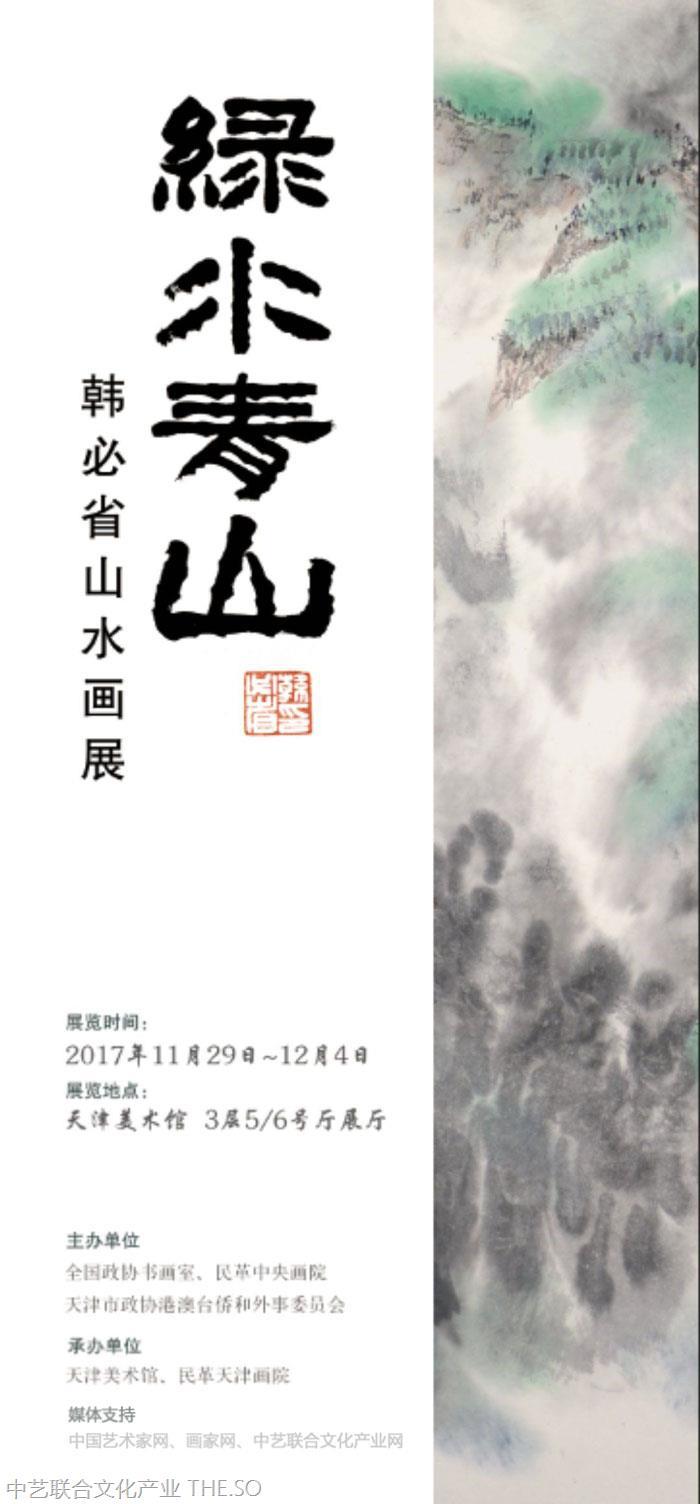 《绿水青山——韩必省山水画展》于2017年11月29日在天津美术馆开幕