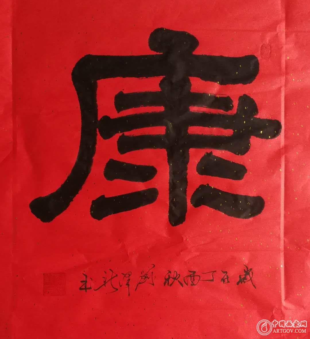 刘泽新陕西省著名书法家