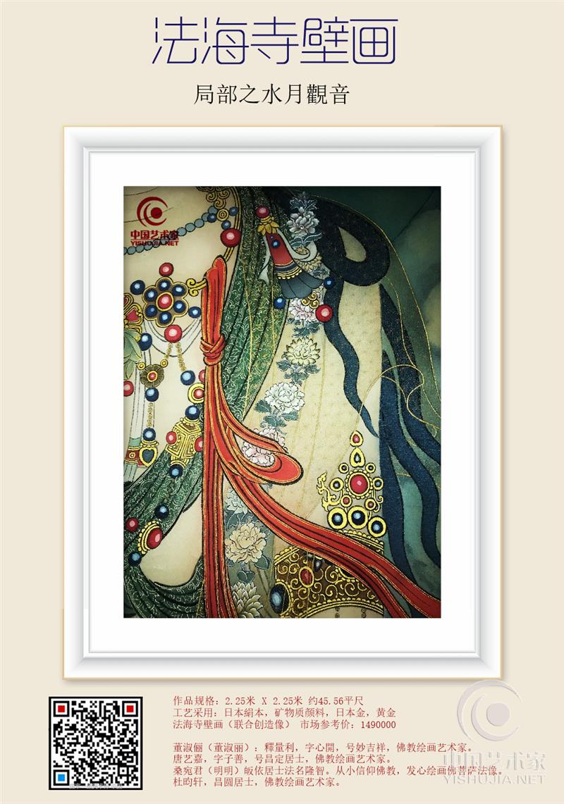 法海寺壁画局部之【水月觀音】创新版手绘全景图董淑俪、释量利造像