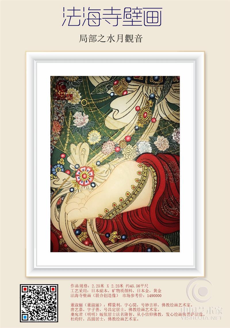 著名画家董淑俪、释量利  法海寺壁画局部之【水月觀音】创新版手绘全景图董淑俪、释量利造像