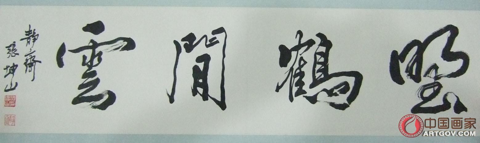 张坤山:立足碑学 笔墨游走古今