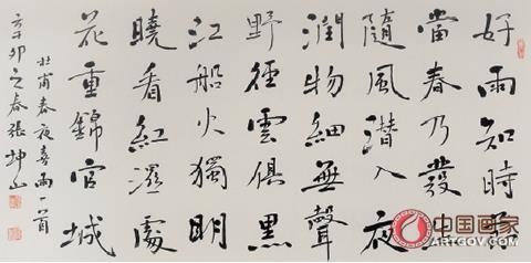 《张坤山真草隶篆行书法作品集》出版发行