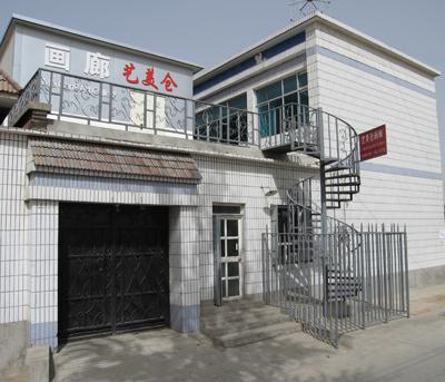 北京艺美仓画廊