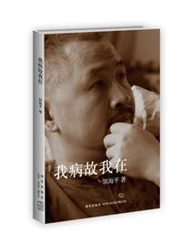 中国精神病艺术之父郭海平