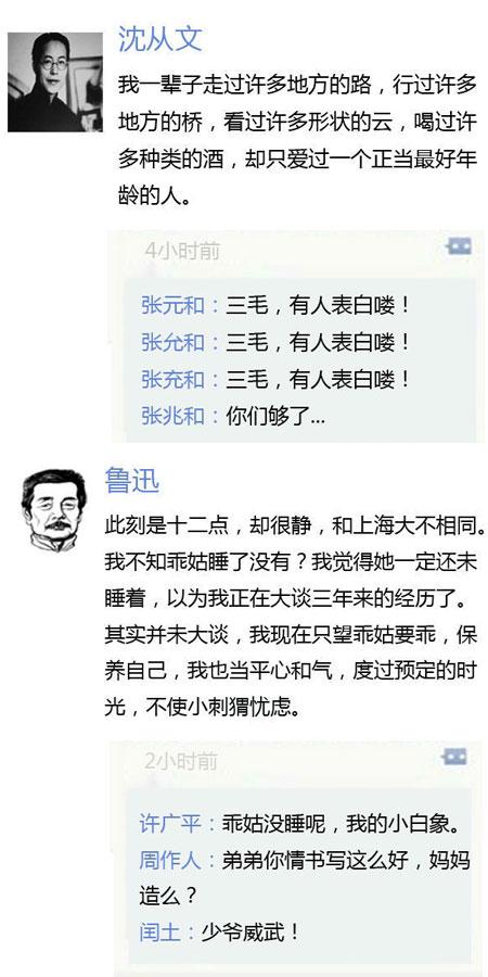 """""""如果民国时期就有了微信""""走红 揭鲁迅沈从文等大师情书"""