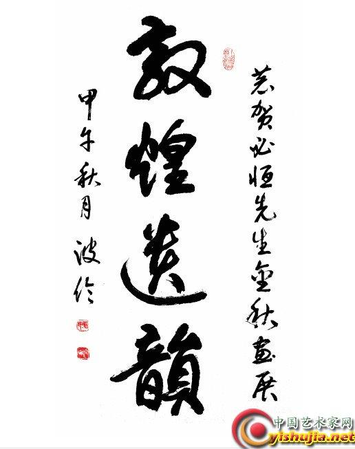 敦煌遗韵-韩必恒蒋金玲金秋书画展