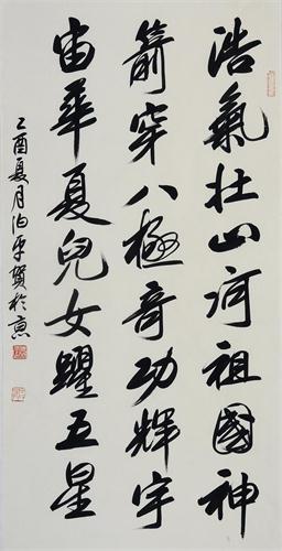 """田伯平:让您的""""字""""成为艺术"""