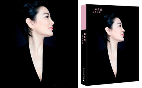 新书《云去云来》封面曝光 林青霞:请别叫我美人