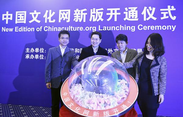 中国文化网新版上线