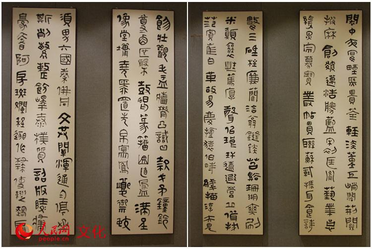 篆书《中国书画千字文》展示。(人民网 王鹤瑾 摄)