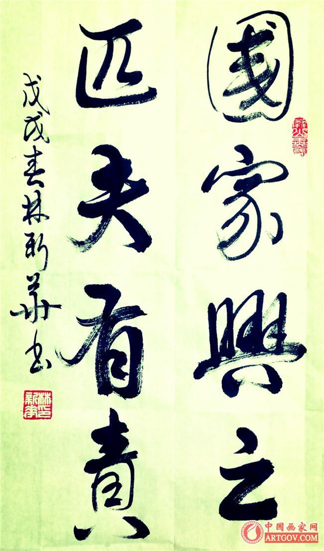 书法家林新华散文之《忠臣之死-水火不相容正邪不两立自古皆然》