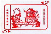 民间艺术图片剪纸....三国扑克