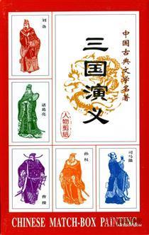 【邮票珍藏版】古典名著《三国演义》人物剪纸