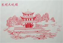 中国的剪纸艺术 十大名楼.剪纸艺术