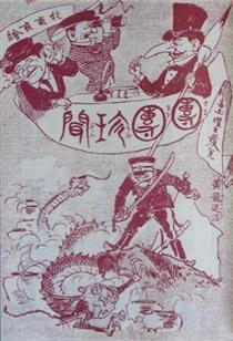 《笨拙》漫画《威胁》清末民初外国人眼中的中国龙