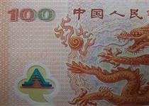 """迎接新世纪纪念钞(千禧龙钞) 收藏的首选 首枚""""龙""""题材纪念钞!"""