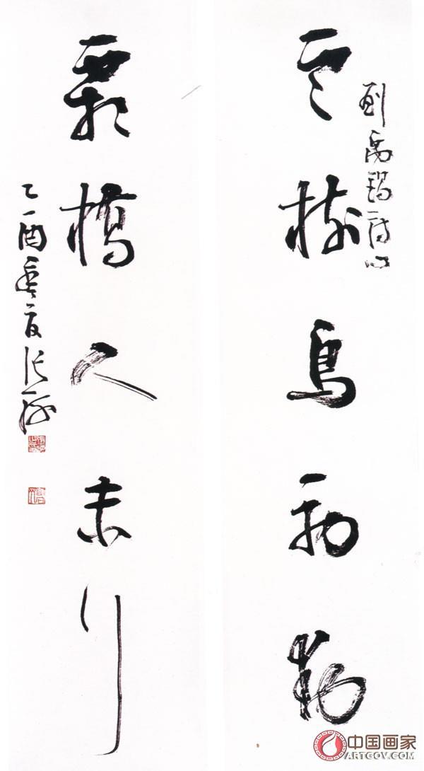 中国书画家网是面向国内外书画家和书画爱好者的一个专业性网站