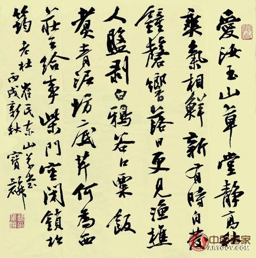 中国艺术网-中国艺术网官方网站