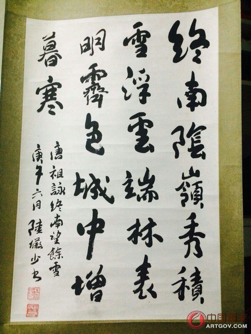 陆俨少曾任中国美协理事、浙江画院院长、浙江美院教授等
