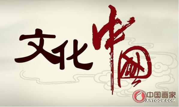《中国书画鉴赏》序