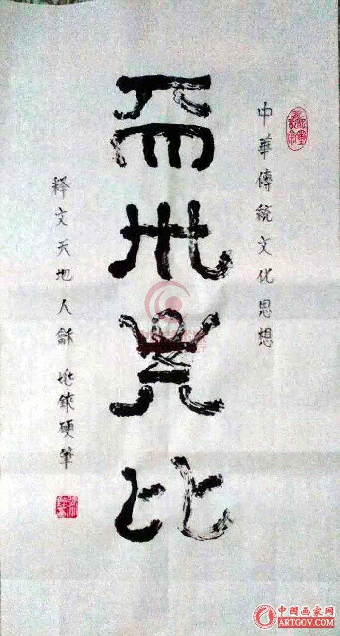 张兆铼著名书法家|水书文化艺术人生