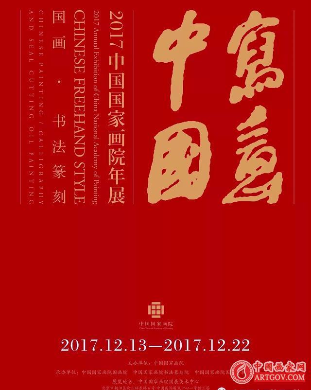 展讯|写意中国——2017中国国家画院年展(国画、书法篆刻)