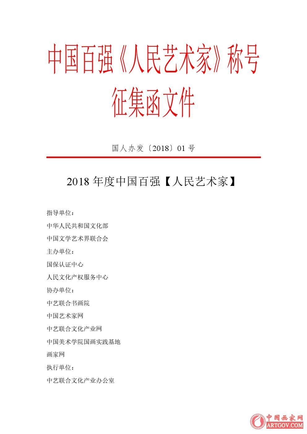 中国百强《人民艺术家》称号征集函文件