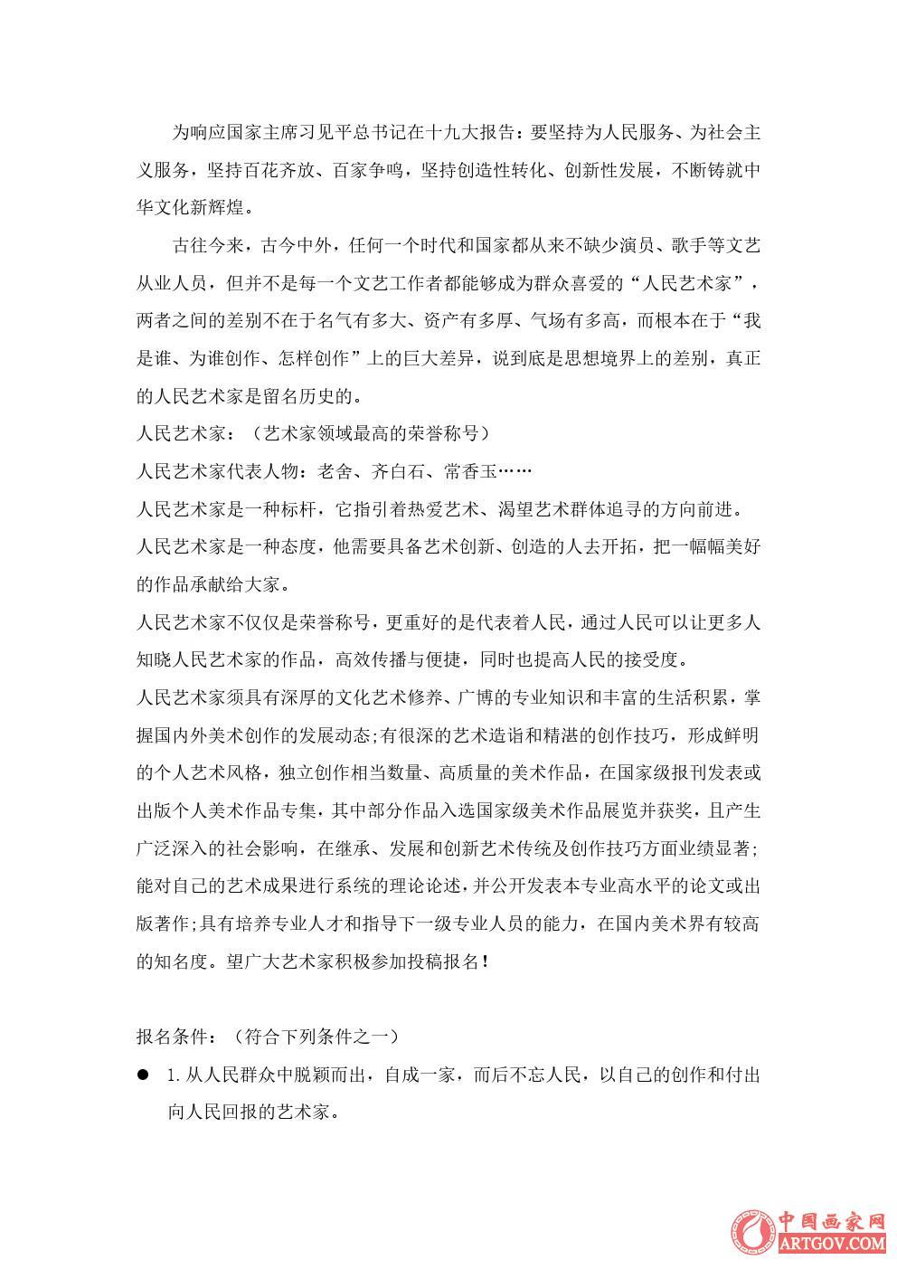 中国百强《人民艺术家》称号征集函文件   国人办发〔2018〕01号   2018年度中国百强【人民艺术家】