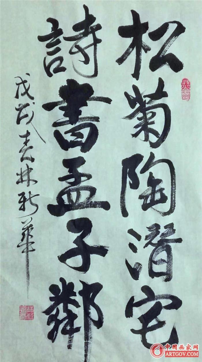 当代著名书法家林新华 国家一级书法师
