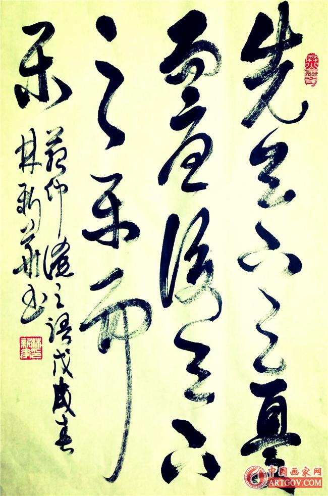 书法家林新华 国家一级书法师