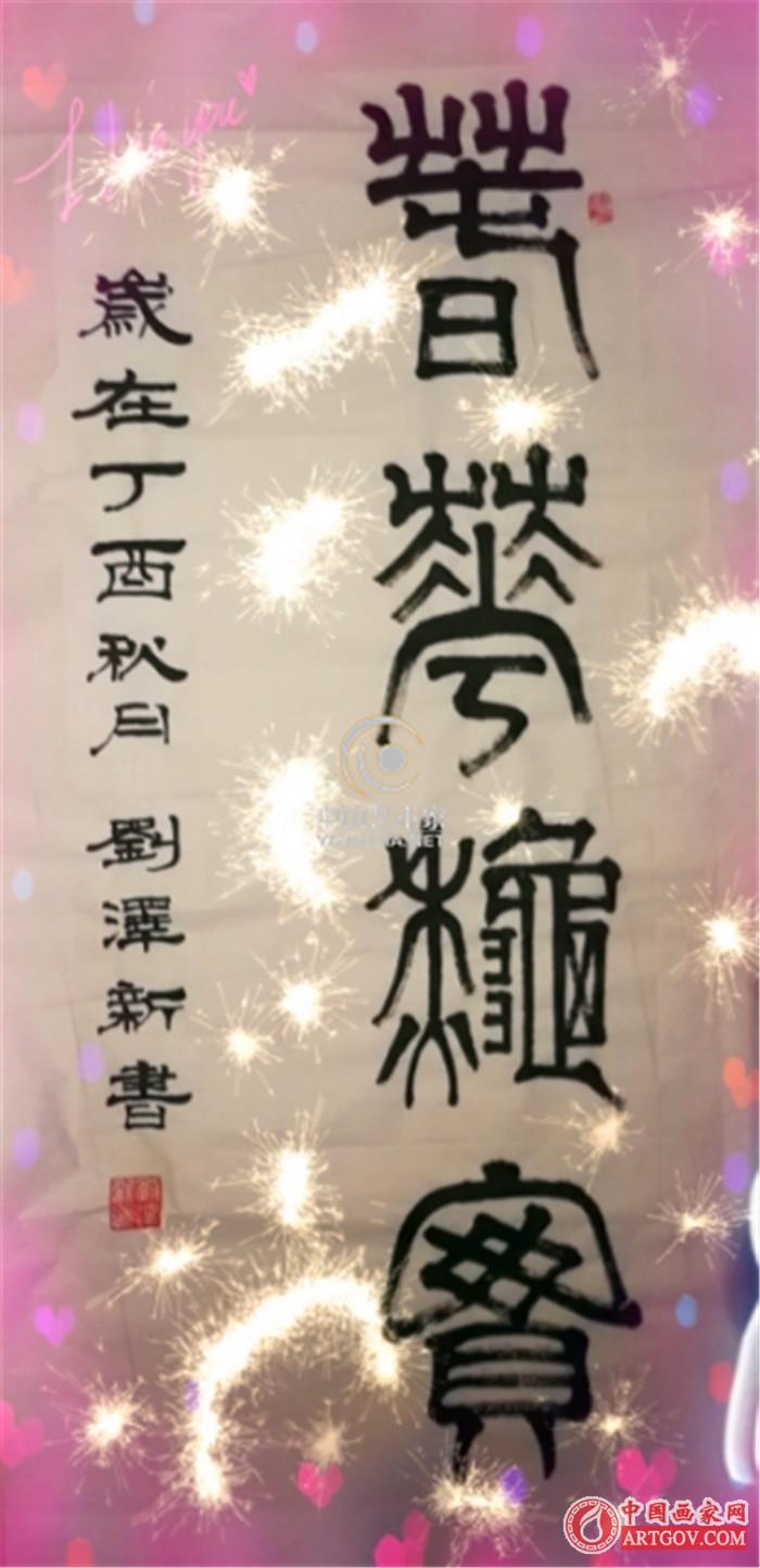 刘泽新作品_刘泽新|简介_刘泽新|作品大全