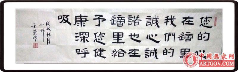 金荣婷女书法家