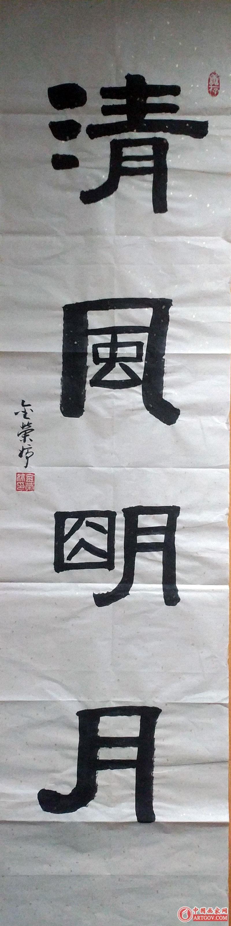 金荣婷女书法家 国家一级书法师 国家一级美术师